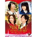MIRACLE デビクロくんの恋と魔法 DVD通常版/相葉雅紀[DVD]【返品種別A】