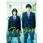 アオハライド DVD 通常版/本田翼[DVD]【返品種別A】