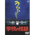 学校の怪談〈東宝DVD名作セレクション〉/野村宏伸[DVD]【返品種別A】