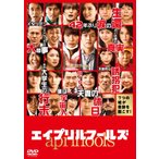エイプリルフールズ DVD 通常版/戸田恵梨香[DVD]【返品種別A】