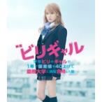 映画 ビリギャル Blu-ray プレミアム・エディション/有村架純[Blu-ray]【返品種別A】
