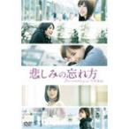 悲しみの忘れ方 Documentary of 乃木坂46 DVD スペシャル・エディション/乃木坂46[DVD]【返品種別A】