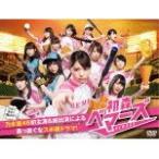 初森ベマーズ DVD BOX/乃木坂46[DVD]【返品種別A】