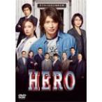 HERO DVD スタンダード・エディション(2015)/木...