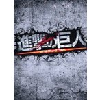 進撃の巨人 ATTACK ON TITAN Blu-ray 豪華版/三浦春馬[Blu-ray]【返品種別A】