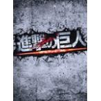 進撃の巨人 ATTACK ON TITAN DVD 豪華版/三浦春馬[DVD]【返品種別A】