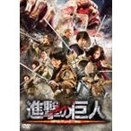 進撃の巨人 ATTACK ON TITAN DVD 通常版/三浦春馬[DVD]【返品種別A】