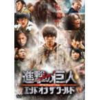 進撃の巨人 ATTACK ON TITAN エンド オブ ザ ワールド DVD 通常版/三浦春馬[DVD]【返品種別A】画像