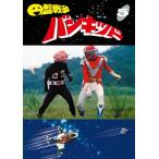 円盤戦争バンキッド vol.5/奥田瑛二[DVD]【返品種別A】