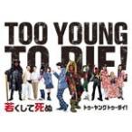[枚数限定][先着特典:クリアファイル]TOO YOUNG TO DIE! 若くして死ぬ Blu-ray 豪華版/長瀬智也[Blu-ray]【返品種別A】
