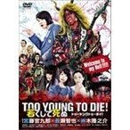 TOO YOUNG TO DIE! 若くして死ぬ DVD通常版/長瀬智也[DVD]【返品種別A】