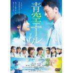 青空エール DVD 通常版/土屋太鳳[DVD]【返品種別A】