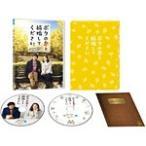 [枚数限定][先着特典:企画達成ノート]ボクの妻と結婚してください。 Blu-ray/織田裕二[Blu-ray]【返品種別A】