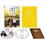 [枚数限定][先着特典:企画達成ノート]ボクの妻と結婚してください。 DVD/織田裕二[DVD]【返品種別A】