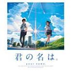 「君の名は。」 Blu-ray スタンダード・エディション【BD1枚組】◆/アニメーション[Blu-ray]【返品種別A】