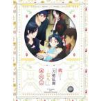 続『刀剣乱舞-花丸-』其の二 Blu-ray/アニメーション[Blu-ray]【返品種別A】