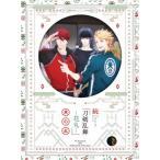[初回仕様]続『刀剣乱舞-花丸-』其の五 DVD/アニメーション[DVD]【返品種別A】