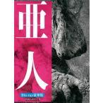 亜人 Blu-ray 豪華版/佐藤健[Blu-ray]【返品種別A】