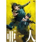 亜人 DVD 通常版/佐藤健[DVD]【返品種別A】