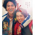 火花 Blu-ray スペシャル・エディション/菅田将暉,桐谷健太[Blu-ray]【返品種別A】