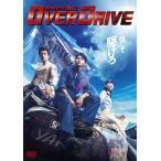 OVER DRIVE DVD 通常版/東出昌大[DVD]【返品種別A】