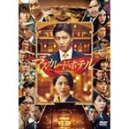 マスカレード・ホテル DVD通常版/木村拓哉[DVD]【返品種別A】画像