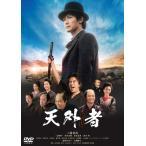 天外者 DVD 通常版/三浦春馬[DVD]【返品種別A】