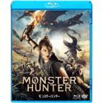『映画 モンスターハンター』Blu-ray&DVD セット/ミラ・ジョヴォヴィッチ[Blu-ray]【返品種別A】