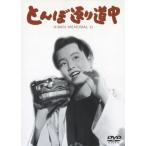 とんぼ返り道中  DVD