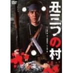 丑三つの村/古尾谷雅人[DVD]【返品種別A】
