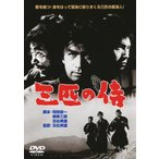 三匹の侍/丹波哲郎[DVD]【返品種別A】
