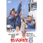 釣りバカ日誌 5/西田敏行[DVD]【返品種別A】