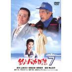 釣りバカ日誌 7/西田敏行[DVD]【返品種別A】
