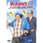 釣りバカ日誌 8/西田敏行[DVD]【返品種別A】