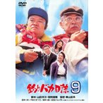 釣りバカ日誌 9/西田敏行[DVD]【返品種別A】