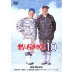 釣りバカ日誌 10/西田敏行[DVD]【返品種別A】