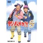 釣りバカ日誌スペシャル/西田敏行[DVD]【返品種別A】
