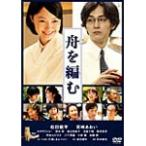 舟を編む/松田龍平[DVD]【返品種別A】