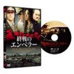 終戦のエンペラー/マシュー・フォックス[DVD]【返品種別A】