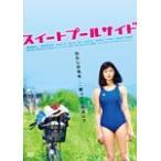 スイートプールサイド/須賀健太[DVD]【返品種別A】