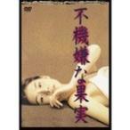 不機嫌な果実 DVD-BOX/石田ゆり子[DVD]【返品種別A】