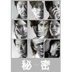 [枚数限定][限定版]秘密 THE TOP SECRET 豪華版(初回限定生産)/生田斗真[DVD]【返品種別A】