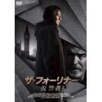 ザ フォーリナー 復讐者  DVD