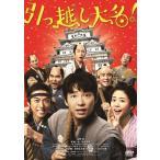 引っ越し大名!【DVD】/星野源[DVD]【返品種別A】