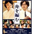 舟を編む/松田龍平[Blu-ray]【返品種別A】