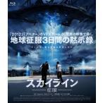 スカイライン-征服-/エリック・バルフォー[Blu-ray]【返品種別A】