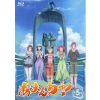 あまんちゅ! 第5巻/アニメーション[Blu-ray]【返品種別A】