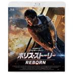 ポリス ストーリー REBORN スペシャルエディション 初回限定生産   Blu-ray