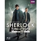 SHERLOCK/シャーロック シーズン2/ベネディクト・カンバーバッチ[Blu-ray]【返品種別A】