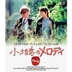 小さな恋のメロディ ブルーレイ/マーク・レスター[Blu-ray]【返品種別A】